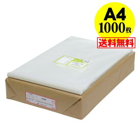 【 送料無料 国産 】テープ付 A4【 A4用紙/DM用 】透明OPP袋(透明封筒)【1000枚】30ミクロン厚(標準)225x310+40mm