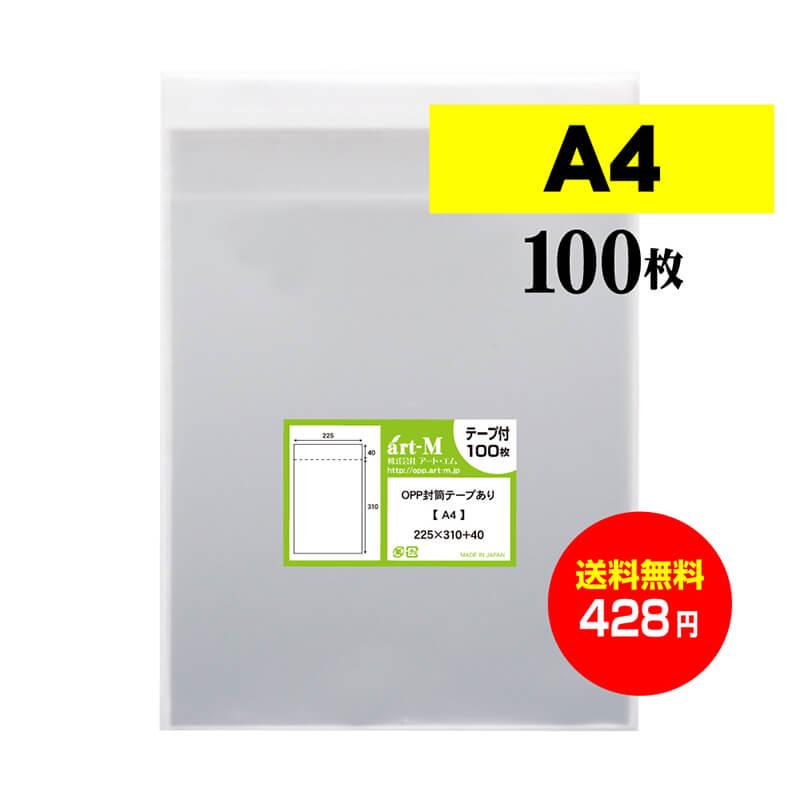 【 送料無料 】 テープ付 A4 【 国産 OPP袋 】 透明OPP袋 【 100枚 】 透明封筒 【 A4用紙 / DM用 】 30ミクロン厚(標準) 225 x 310 + 40 mm OPP
