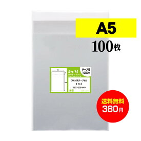 【 送料無料 】 テープ付 A5 【 国産 OPP袋 】 透明OPP袋 【 100枚 】 透明封筒 【 A5用紙 / A4用紙2ッ折り用 】 30ミクロン厚(標準) 160 x 225 + 40 mm OPP