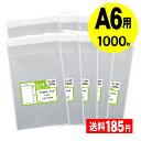 【 国産 】opp袋 テープ付き A6 【 A6用紙 / ポストカード用 】 透明OPP袋 【 1000枚 】 30ミクロン厚(標準) 110 x …