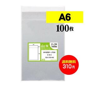 【 送料無料 】 テープ付 A6 【 国産 OPP袋 】 透明OPP袋 【 100枚 】 透明封筒 【 A6用紙 / ポストカード用 】 30ミクロン厚(標準) 110 x 170 + 40 mm OPP
