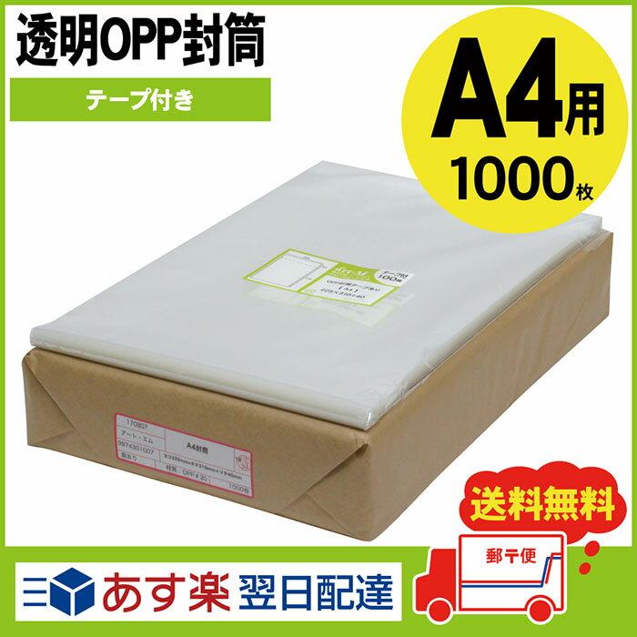 追跡あり 【 送料無料 国産 】 テープあり A4 【 A4用紙/DM用 】 透明OPP袋 【 1000枚 】 225 x 310 + 40 mm 【 透明封筒 】 OPP A4