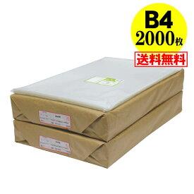 【 送料無料 国産 】テープ付 B4【 B4用紙・ポスター用 / 角1封筒 】透明OPP袋(透明封筒)【2000枚】30ミクロン厚(標準)270x380+40mm