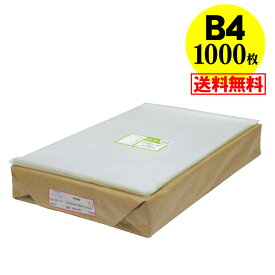 【 送料無料 国産 】テープ付 B4【 B4用紙・ポスター用 / 角1封筒 】透明OPP袋(透明封筒)【1000枚】30ミクロン厚(標準)270x380+40mm