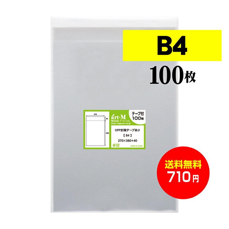 【 送料無料 】 テープ付 B4 【 国産 OPP袋 】 透明OPP袋 【 100枚 】 透明封筒 【 B4用紙・ポスター用 / 角1封筒 】 30ミクロン厚(標準) 270 x 380 + 40 mm 【 二つ折りにて発送 】 OPP
