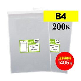 【 送料無料 】 テープ付 B4 【 国産 OPP袋 】 透明OPP袋 【 200枚 】 透明封筒 【 B4用紙・ポスター用 / 角1封筒 】 30ミクロン厚(標準) 270 x 380 + 40 mm 【 二つ折りにて発送 】 OPP
