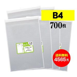 【 送料無料 】 テープ付 B4 【 国産 OPP袋 】 透明OPP袋 【 700枚 】 透明封筒 【 B4用紙・ポスター用 / 角1封筒 】 30ミクロン厚(標準) 270 x 380 + 40 mm 【 二つ折りにて発送 】 OPP