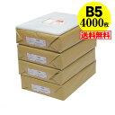 【 送料無料 国産 】テープなし B5【 B5用紙 / DM用 】透明OPP袋【4000枚】30ミクロン厚(標準)195x270mm