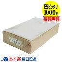 あす楽対応 【 送料無料 国産 OPP袋 】 テープ付 B5 【 ピッタリサイズ 】 透明OPP袋 【 1000枚 】 30ミクロン厚(標…