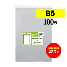 【 送料無料 】 テープ付 B5 【 国産 OPP袋 】 透明OPP袋 【 100枚 】 透明封筒 【 B5用紙 / DM用 】 30ミクロン厚(標準) 195 x 270 + 40 mm OPP