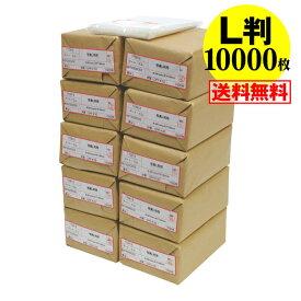 【 送料無料 国産 】写真 L判 スリーブ 【ぴったりサイズ】OPP袋 【10000枚】30ミクロン厚(標準)91x130mm