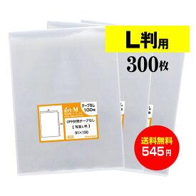 【 送料無料 】 スリーブ 【 ぴったりサイズ 】 写真L判用 【 300枚 】 透明OPP写真袋 【 国産 】 30ミクロン厚 (標準) 91 x 130 mm OPP