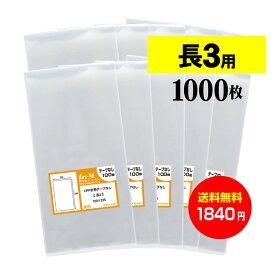 【 送料無料 】 テープなし 長3 【 国産 OPP袋 】 透明OPP袋 【 1000枚 】 透明封筒 【 A4用紙3ッ折り用 】 30ミクロン厚 (標準) 120 x 235 mm OPP