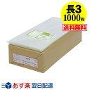 あす楽 【 送料無料 国産 】テープ付 長3【 A4用紙3ッ折り用 】透明OPP袋(透明封筒)【1000枚】30ミクロン厚(標準)…