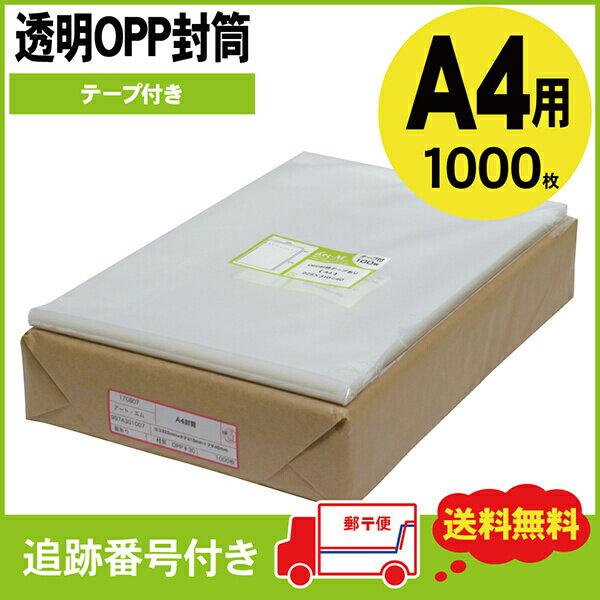 【 送料無料 国産 】 テープ付 A4 【 A4用紙 / DM用 】 透明OPP袋 【 1000枚 】 30ミクロン厚(標準) 225 X 310 + 40 mm 【 透明封筒 】 OPP袋 A4