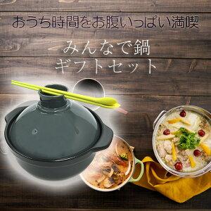 土鍋 IH 8号 陶器 鍋の素 セット ギフト ギフトセット グルメ 土鍋セット 一人鍋セット ※ 一人用 10号 陶器のふる里 ではありません