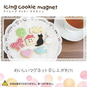 マグネット 磁石 かわいい スイーツ アイシング クッキー お菓子 便利 小物 ギフト【アイシングクッキーマグネット】