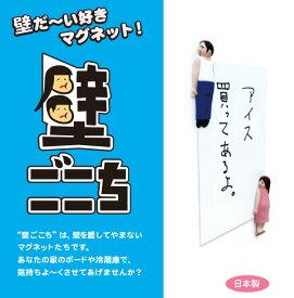 マグネット 磁石 かわいい おもしろ 便利 小物 ギフト 日本製 ニホン【壁ごこち】 御歳暮 お歳暮