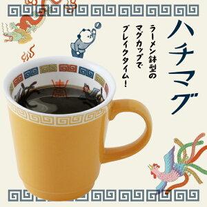 マグカップ コーヒーカップ ラーメン ラーメン鉢 ラーメンどんぶり かわいい おしゃれ プレゼント 陶器 レトロ おまち堂ハチマグ 御歳暮 お歳暮 ※ 北欧 保温 ブランド 名入れ ではありませ
