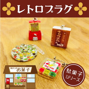 スマートフォンアクセサリー かわいい おしゃれ 駄菓子 ドロップ懐かしい 昭和 イヤホンジャック レトロプラグ