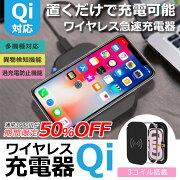 Qi対応急速充電ワイヤレススタンド置くだけで充電可能2コイル搭載縦置き横置き可能LEDライトチィiPhoneスマホモバイルスタンドスマホiPhone携帯アクセサリー便利防災人気チャージ