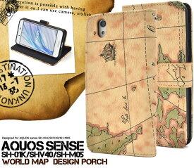 【メール便送料無料】AQUOS sense SH-01K/SHV40/AQUOS sense lite SH-M05 手帳型 ケース レトロな世界地図がオシャレな カバー アクオス シャープ android スマートフォン 携帯 モバイル アクセサリー 人気 スマートフォン 最新 プレゼント ギフト グッズ