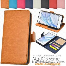 【メール便送料無料】AQUOS sense SH-01K/SHV40/AQUOS sense lite SH-M05 手帳型 ケース カラフルな8色展開 スマホ カバー アクオス シャープ android スマートフォン 携帯 モバイル アクセサリー 人気 スマートフォン 最新 プレゼント ギフト グッズ