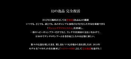 フランク三浦五号機(新)ハイパーマカオ当店限定!![メンズ][レディース][国内正規品][送料無料]