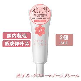 【医薬部外品】送料無料 ピュアピンク プラセンタエキス配合 20g 二個セット