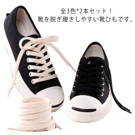 2本セット 靴紐 靴ひも スニーカー紐 シューレース 平紐 コットン 耐久性 脱ぎ履きやすい 大人 子供 靴用品 お洒落 シンプル 送料無料