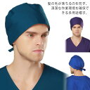 作業帽子 手術帽 ユニセックス 医療用 手術用 ドクター ナース 医師用 獣医 吸汗速乾 おしゃれ 衛生キャップ 衛生帽 …