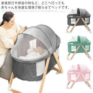 折り畳み添い寝ベビーベッド ポータブル 蚊帳付き 多機能 簡易ベッド 軽量 通気性良い 収納便利 かや つき 新生児 かわいい 新作