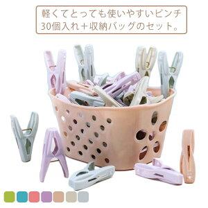 プラスチックピンチ 洗濯ばさみ ピンチ 30個入れ+収納バッグ 日用品 雑貨 北欧 シンプル おしゃれ