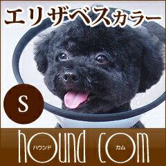 エリザベスカラー(ベットカラー) Sサイズ犬 介護用品 エリザベスカラー 犬 介護 カラー【愛犬 犬用品 ワンコ エリザベス カラー ペット ドッグ】