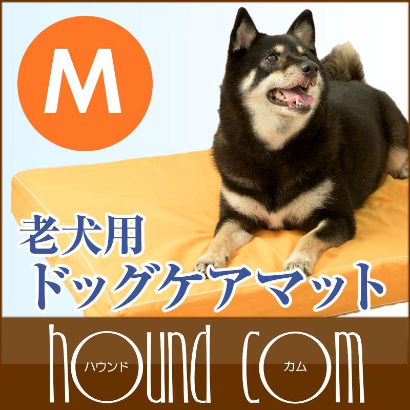 老犬用 ドッグケアマットMサイズ シニア犬 体圧分散 高反発 床ずれ ヘルニア