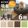 /만 흡착 타일 매트 대형 60 × 45cm 6 매입 애완 동물의 객실 및 주방 화장실에 편리한 작은 공간에 씻을 겨/카펫 카펫 대신 매트로 이사 5P13oct13_b