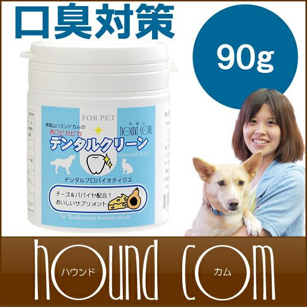犬猫 口臭 サプリメント お口ピカピカ♪デンタルクリーン 食べて美味しく口臭を予防します。