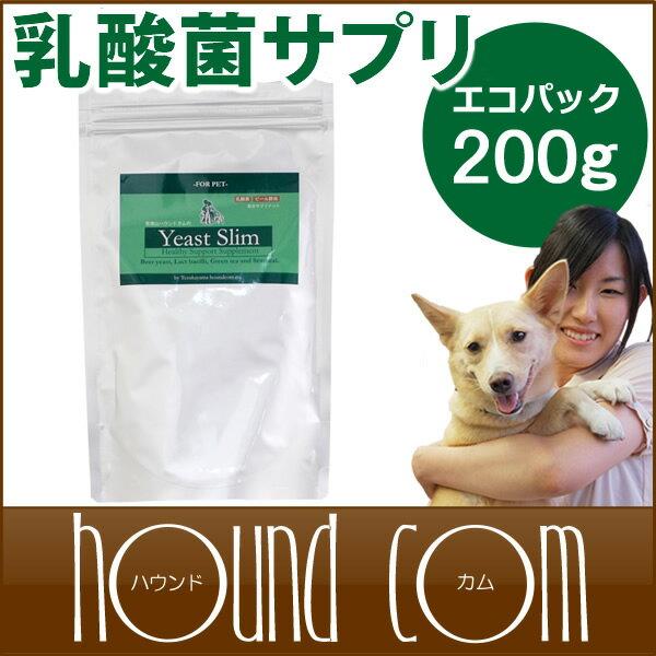 【7月限定!】犬 サプリメント 乳酸菌 イーストスリム お得エコパック 200g