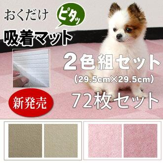 只有墊 2 29.5 x 29.5 釐米彩色 72 米卡 (36 顏色設置替換替換,可清洗零件你廚房餐飲/pet 非防滑墊 / 玩具貴賓犬小狗小狗的狗寵物地毯廚房剪高級自由切割的墊