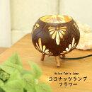 照明おしゃれテーブルランプココナッツボール3本足フラワーデザインAMLAM-001-FWLED対応アジアンランプ照明おしゃれ間接照明LED対応フロアスタンドテーブルスタンド卓上ランプおしゃれ