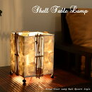 【テーブルスタンド】シェルテーブルランプキューブLAM-0430アジアンランプ【アジアンランプ・アジアン照明・バリランプ・バリ照明・間接照明・LED対応・フロアスタンド・テーブルスタンド・卓上ランプ・エスニック・おしゃれ】