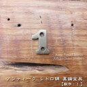 真鍮文字プレート【数字:1】 アンティーク風 レトロ調 :mtmet-111 アジアン雑貨 バリ雑貨 アジアン家具 バリ家具 収納 壁 通路