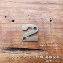 真鍮文字プレート【数字:2】 アンティーク風 レトロ調 :mtmet-112 アジアン雑貨 バリ雑貨 アジアン家具 バリ家具 収納 壁 通路