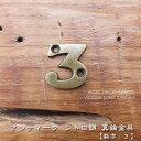 真鍮文字プレート【数字:3】 アンティーク風 レトロ調 :mtmet-113 アジアン雑貨 バリ雑貨 アジアン家具 バリ家具 収納 壁 通路