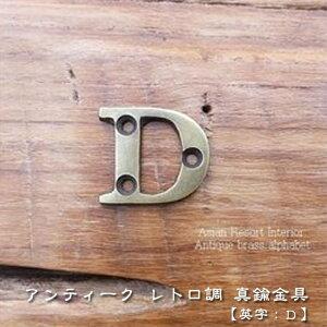 文字プレート<英字:D> / 真鍮 アンティーク風 :mtmet-123 アジアン雑貨 おしゃれ ウォールフック 壁掛け 壁面 取手 フック 引き出し つまみ ドア 扉 ノブ インテリア ハンドル フック DIY 金