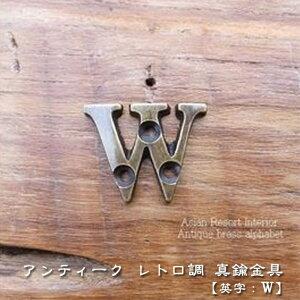 文字プレート<英字:W> / 真鍮 アンティーク風 :mtmet-142 アジアン雑貨 おしゃれ ウォールフック 壁掛け 壁面 取手 フック 引き出し つまみ ドア 扉 ノブ インテリア ハンドル フック DIY 金