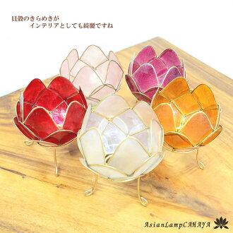 【テーブルランプ】カピス貝ロータスアジアンランプ(Sサイズ)5カラーSLA-0001【アジアンランプアジアン照明間接照明LED対応テーブルランプフロアスタンドフロアライトインテリアヨガバリ雑貨寝室リビング】