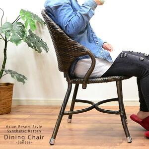 【法人様専用】アジアン家具 人工ラタン ガーデンチェア Santas [2色] アジアン 家具 リゾート ダイニングチェア 椅子 いす テラス シンセティックラタン おしゃれ 送料無料 ガーデンテーブル