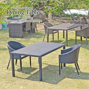 アジアン家具 人工ラタン ダイニングテーブル (4本脚タイプ)<W150cm×D90cm×H69cm> リゾート ダイニングテーブル 来客用 ヴィラ テラス シンセティックラタン おしゃれ ガーデンファニチャ