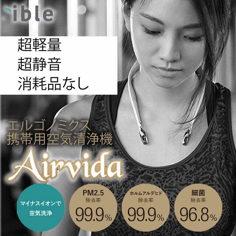 マイナスイオン発生 空気清浄機 携帯用 ible Airvida アイブル エアヴィーダ 花粉症 アレルギー PM2.5 ホルムアルデヒド シックハウス ポータブル コンパクト 持ち運び 軽量 外出 スタイリッシュ おしゃれ 静音